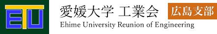 愛媛大学 工業会 広島支部