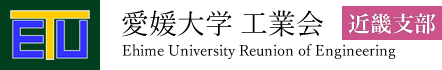 愛媛大学 工業会 近畿支部