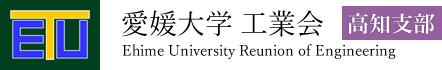 愛媛大学 工業会 高知支部