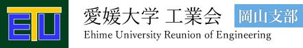 愛媛大学 工業会 岡山支部