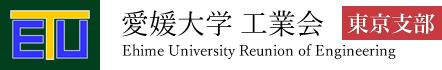 愛媛大学 工業会 東京支部