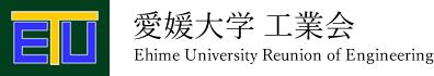愛媛大学 工業会