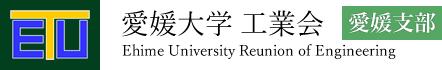 愛媛大学 工業会 愛媛支部