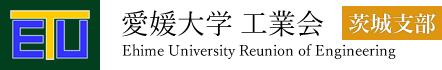 愛媛大学 工業会 茨城支部