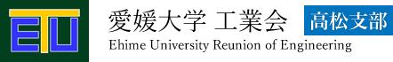 愛媛大学 工業会 高松支部
