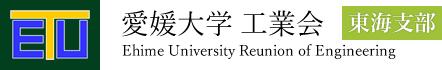 愛媛大学 工業会 東海支部